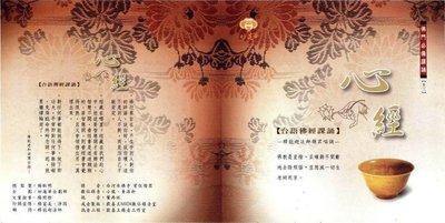 妙蓮華 CG-5513 心經 (台語課誦)