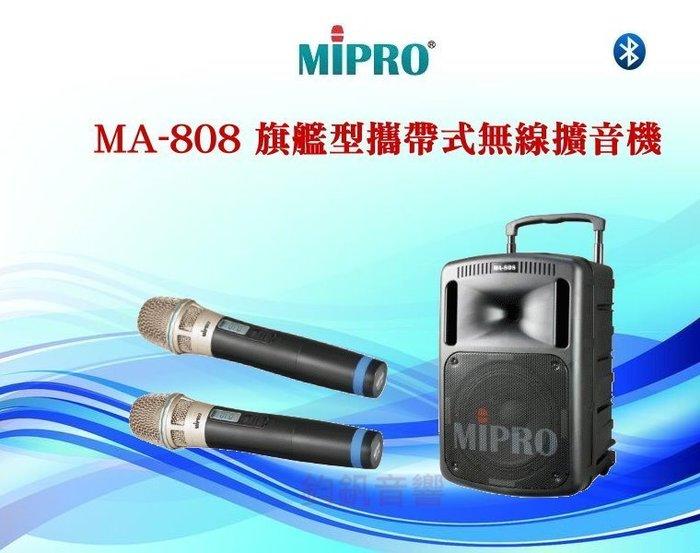 鈞釩音響~MIPRO MA-808 旗艦型攜帶式無線擴音機*送腳架+保護套*來電心動價