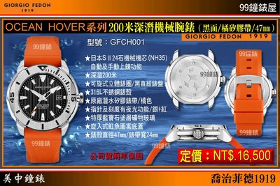 "【美中鐘錶】GIORGIO FEDON""OCEAN HOVER""系列200米深潛機械腕錶(黑橘/47mm)GFCH001"