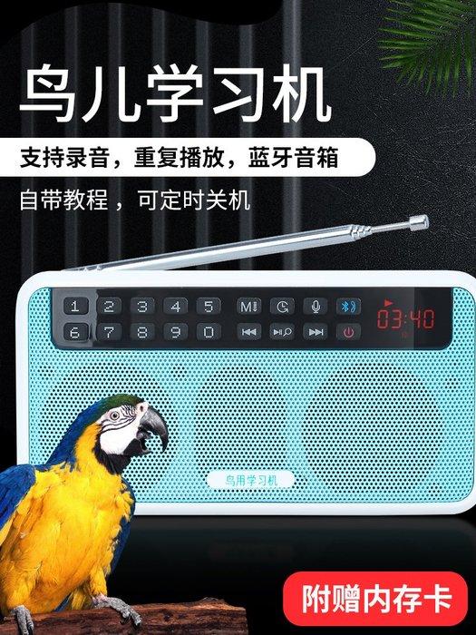 小花精品店-鳥用學習機復讀機八哥鷯哥鸚鵡學說話機藍牙播放器錄音機鳥學話機