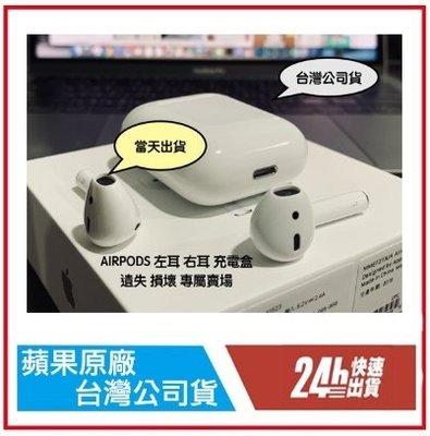 8HR出貨  Apple AirPods 2 原廠 藍芽耳機 全新 歡迎驗貨 可買 單耳 左耳 右耳 充電盒 遺失