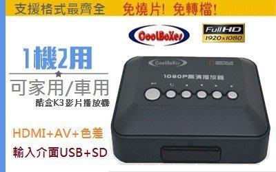 週年慶專用最強廣告播放機 可開電自動播放不用每天設定 循環播放 支援AVI MKV FLV MP4 格式酷盒K3