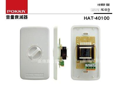 高傳真音響【POKKA HAT-40100】 音量調整衰減器 電感式 40瓦 11段調整