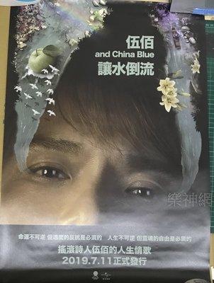 伍佰 & China Blue 讓水倒流【原版宣傳海報】全新!免競標