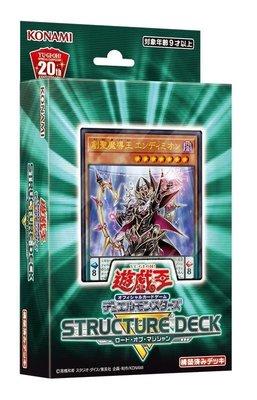 ☆星息xSS☆KONAMI  遊戲王 SR08 魔術師的霸者 魔法師之主 日紙 日版 套牌 牌組 一盒
