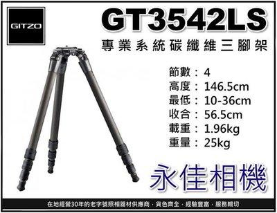 永佳相機_GITZO GT 3542LS GT3542LS 3號 專業系統碳纖維三角架 文祥公司貨 免運