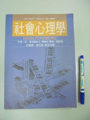 6980銤:C8-5de☆1998年初版三刷『社會心理學』安.韋伯 著《桂冠》