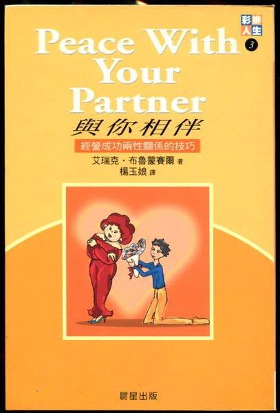 【語宸書店K517/兩性關係】《與你相伴》ISBN:9575839552│晨星│艾瑞克.布魯蒙賽爾