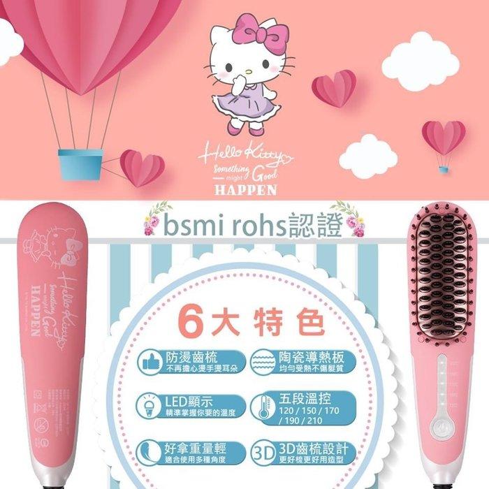 美髮器材 Kitty聯名款 安晴QA-N17B 帶線溫控魔髮造型梳 BSMI認證 輕鬆造型 整髮器/造型用具