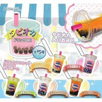 全套5款 搖搖珍珠奶茶 吊飾 扭蛋 轉蛋 J.DREAM 日本正版【851182】