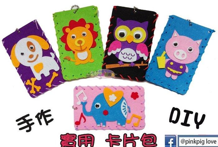 ♥粉紅豬的店♥實用 手作 DIY 拼貼 縫製 卡包 卡套包 親子 活動 禮物 動物 卡片袋 材料包 悠遊卡 票卡包-現預
