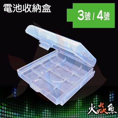 火焱魚 透明 3號 4節 4號 5節 2用款 電池盒 4顆 4節 收納盒 保護盒 桃園市