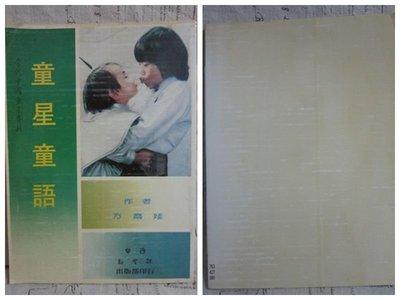 *謝啦二手書* 當代中國童星專輯 童星童語 方爾媃 台灣新生報
