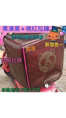 🇹🇼foodfanda🐼外送箱果凍色系遮雨防塵套/保護套/雨套/限量加厚款共有8色、前後雙開拉鍊方便取物
