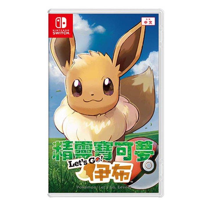【墨坊資訊-台南市】任天堂 Nintendo Switch 【精靈寶可夢 Lets Go!伊布】【此商品不含 精靈球 】