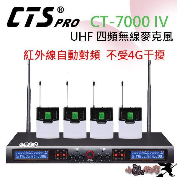 「小巫的店」實體店面*(CT-7000 IV) UHF四頻無線麥克風(腰掛)~紅外線自動對頻..劇團教學.4支無線一起用