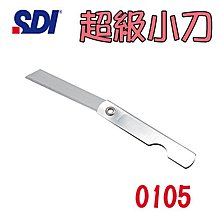 (10盒入)手牌 SDI  超級小刀 0105 (12入/盒) (刀片)