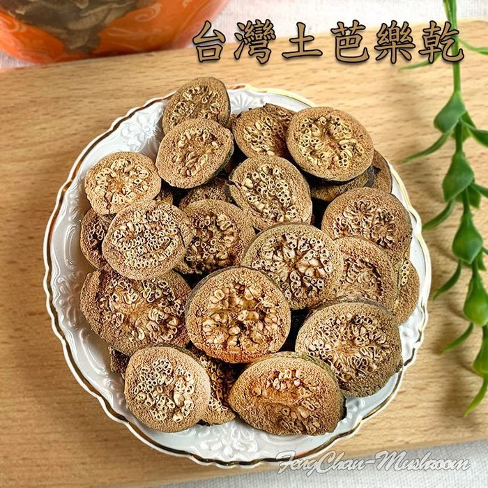 ~台灣土芭樂乾(一斤裝)~台灣產的,又稱番石榴、芭樂干、山芭樂,無農藥殘留,主要是用來泡茶喝,不加糖更好。【豐產香菇行】