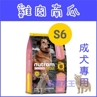 **貓狗大王**【贈200元禮卷】【Nutram紐頓】S6成犬雞肉南瓜----2.72KG