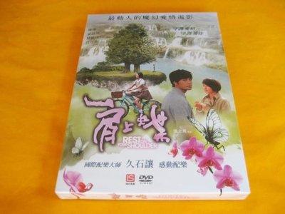 全新影片《肩上蝶》DVD 陳坤 梁詠琪 桂綸鎂(不能說的秘密) 最動人的魔幻愛情電影