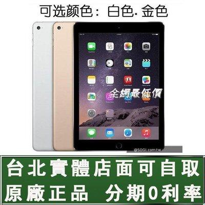 實體店面 免運 送保護貼Apple iPad Air2 64G WiFi ipad6 9.7吋 平板電腦 福利品
