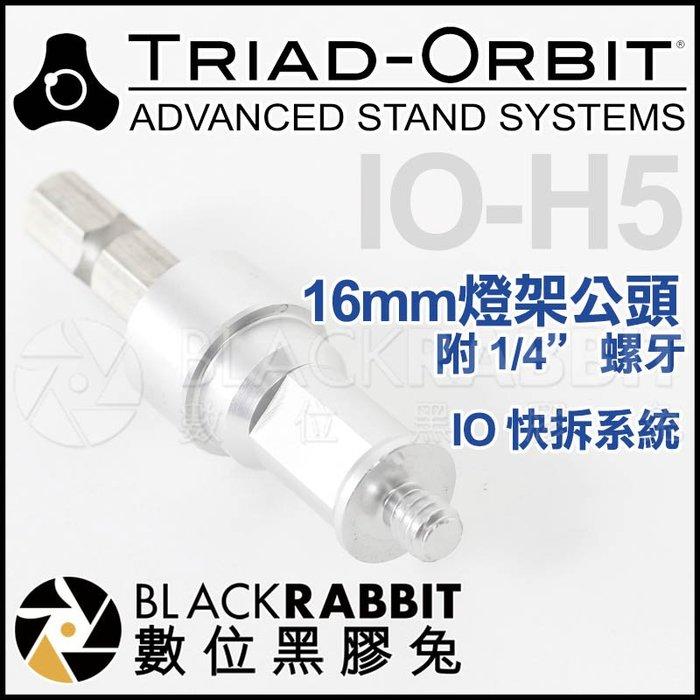 """數位黑膠兔【 TRIAD-ORBIT IO-H5 IO快拆 接頭 16mm燈架公頭 附 1/4"""" 螺牙 】 轉接頭 腳架"""