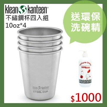 【光合作用】美國 Klean Kanteen 不鏽鋼杯四入組 10oz (免運) 食品級不鏽鋼 環保無毒 戶外 露營