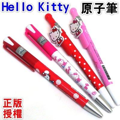 正版Hello kitty原子筆 文具 學生禮品 贈品 禮物-艾發現