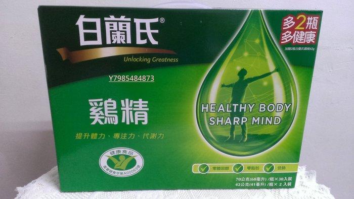 【COSTCO】BRAND'S 白蘭氏 傳統雞精(68mlx30瓶+41mlx2瓶)---促銷價1,585元(可面交)