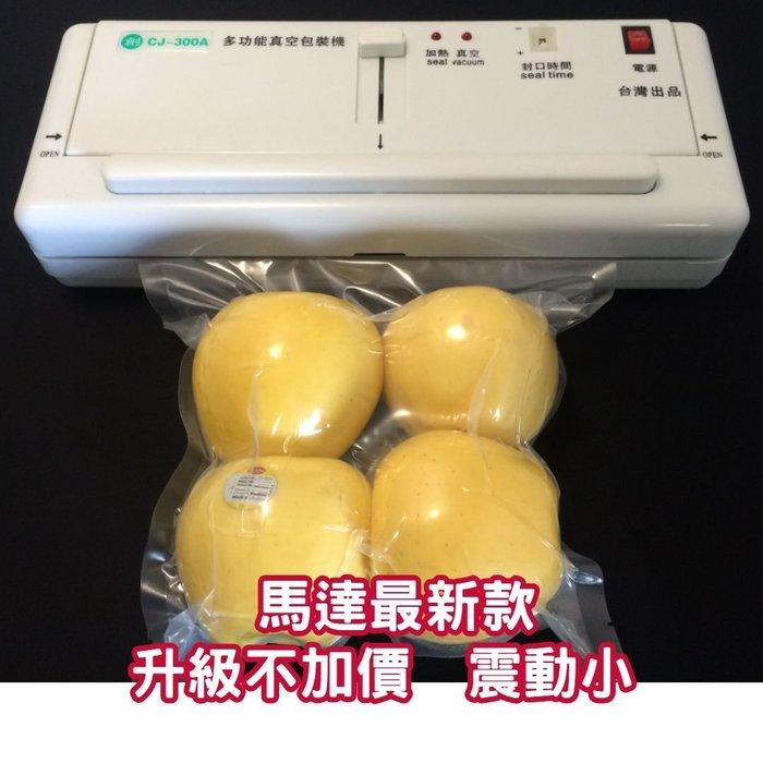 ㊣創傑CJ-300A*迷你家用真空機**台灣製*吸力強*操做簡單*封口機加真空機兩用機*不適用粉末或有水份產品*