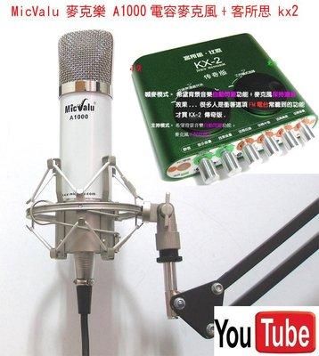 要買就買中振膜 非一般小振膜 收音更佳 A1000電容麥克風+ kx2 音效卡+NB35懸臂支架+ 送166種音效