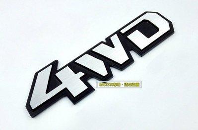 4WD 四輪傳動 銀色款 鋁合金 拉絲 金屬車貼 尾門貼 裝飾貼 中網標 3D立體 烤漆工藝 拉絲光感設計