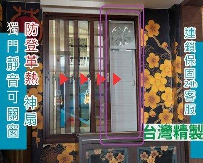 免運費(高度130公分內/超值大特價)超快速到貨10吋窗型通風扇換氣扇排風扇抽風扇吸排兩用扇勝壁扇電扇鋁門窗
