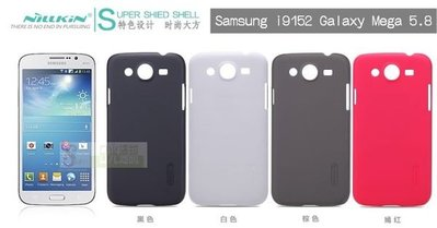 日光通訊@NILLKIN原廠 Samsung i9152 Mega 5.8 超級護盾手機殼 烤漆保護殼 磨砂背蓋硬殼~贈保護貼