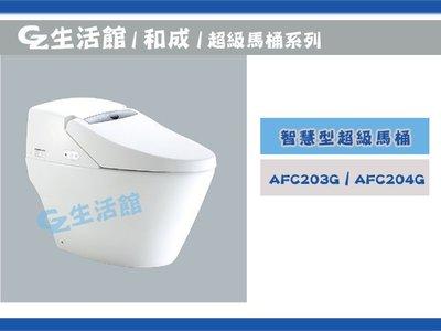 [GZ生活館]HCG和成AFC203 /  AFC204 /  AFC230 /  AFC240智慧型超級馬桶