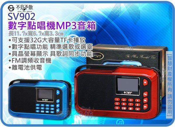 海神坊=SV902 不見不散 數字點唱機MP3音箱 喇叭/FM/收音機/斷點記憶 播放器 TF卡 6入3500元免運