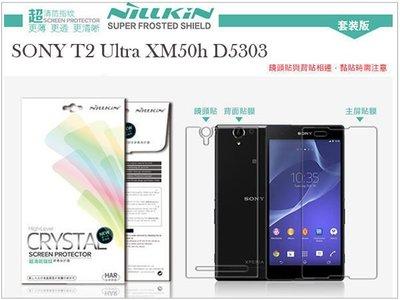 日光通訊@NILLKIN SONY T2 Ultra XM50h D5303 高清晰亮面防指紋抗油汙保護貼 4H抗刮 靜電吸附無殘膠