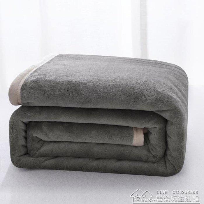 法蘭絨珊瑚絨床單件毛毯小被子午睡毯子加厚保暖冬季單人宿舍學生  YYJ