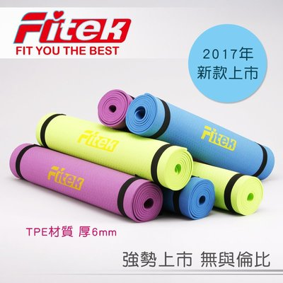 【Fitek健身網】TPE環保無毒 瑜珈墊6mm✨超美雙面壓紋✨台灣製造⭐品質保證✨防滑韻律墊⭐運動墊⭐新品上市✨特價中