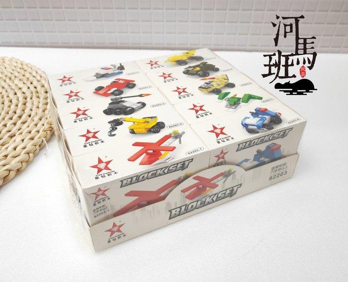 河馬班玩具-星鑽-82203三變積木10小盒積木組-可跟樂高一起組合喔!!