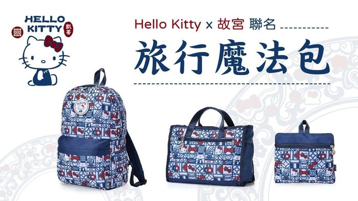 @雪花館@ 代購~正版Hello Kitty ♥ 故宮博物院聯名系列 三合一旅行魔法包
