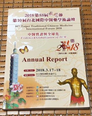不二書店 第10屆台北國際中醫藥學術論壇 衛生福利部
