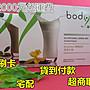 安麗BodyKey 營養飲品【 滿2000免運,可宅配...