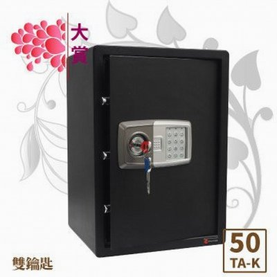 【TRENY】大賞 電子式保險箱-雙鑰匙-黑 HD-50TA-K (兩年保固) 保管櫃