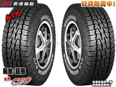 【桃園 小李輪胎】NAKANG 南港 AT5 265-75-16 越野胎 休旅胎 全系列規格 超低價供應 歡迎詢價