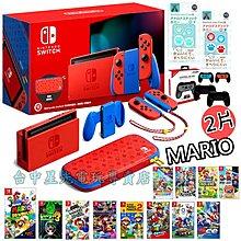 現貨【含主機包+貼】Switch 瑪利歐亮麗紅 X 亮麗藍 NS主機+瑪利歐系列遊戲2片+類比套【台中星光電玩】