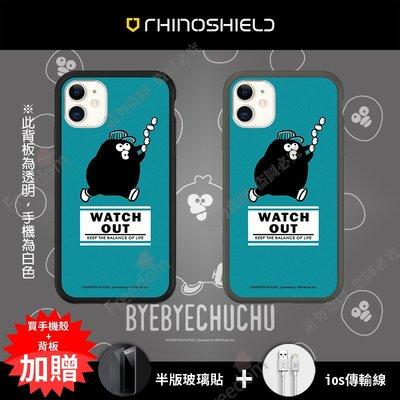 iPhone XS/XS MAX/XR/7/8 PLUS【犀牛盾 Mod NX 奧樂雞 奧樂雞watch out】防摔殼