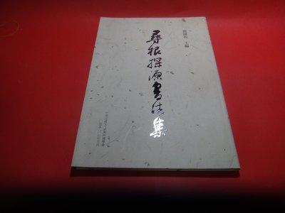 【愛悅二手書坊 18-08】尋根探源書法集         簡國裕主編      文化資產維護學會出版