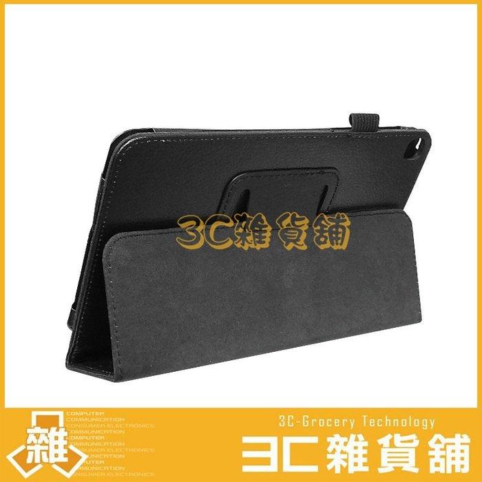 三星 Samsung Galaxy Tab A 2019 8吋 P200 P205 荔枝紋皮套 皮套 平板皮套