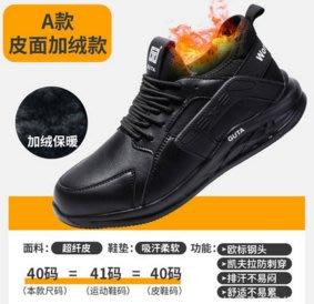 新款勞保鞋Safety shoes防砸防刺穿 輕質固踏安全防護鞋 吸汗透氣 柔軟MD大底防滑耐磨安全防護鞋18345